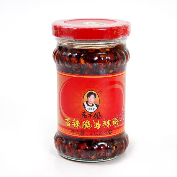 【老干媽】香脆油辣椒醬 210G