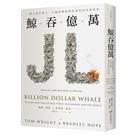鯨吞億萬(一個大馬年輕人.行騙華爾街與好萊塢的真實故事)