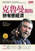 (二手書)克魯曼觀點:拚有感經濟