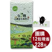 團購12包有機台灣滿州原生種黑豆(600g/包)