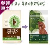 Holistic Select活力滋 《WDJ推薦》成犬羊肉低敏除臭15磅(15LB)【免運直出】