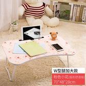 大學生床上書桌可折疊簡約現代宿舍用的筆記本電腦小桌子懶人學習 七夕情人節