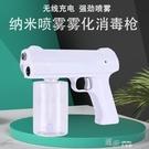 消毒器 無線噴霧器升級充電式手提霧化消毒機藍光納米噴霧消毒槍消毒 道禾