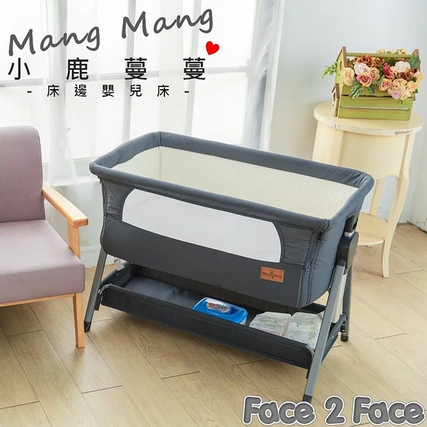 【愛吾兒】Mang Mang 小鹿蔓蔓 Face 2 Face嬰兒床邊床(加贈專用蚊帳)