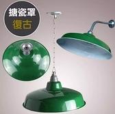 懷舊復古搪瓷鍋蓋燈罩 老式軍綠色早期路燈/壁燈/吊燈 可配LED燈泡(深罩40公分+網罩)※僅宅配