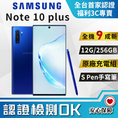 【S級福利品】 Samsung Galaxy Note 10 plus (256GB) 實體店有保固!!