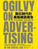 數位時代的奧格威談廣告︰聚焦消費洞察,解密品牌行銷