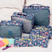 《J 精選》俏麗青春輕巧簡便旅行衣物收納網格袋超值組(6件/套)