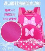 奴貝兒小學生女可愛萌書包1-3-6年級女童6-12周歲雙肩包減壓護脊 依凡卡時尚