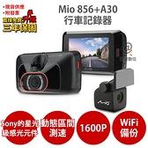 Mio 856+A30【送64G+索浪 3孔 1USB】Sony Starvis 2.8K 動態區間測速 WIFI 前後雙鏡 行車記錄器 紀錄器