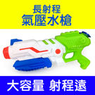 長射程氣壓水槍 戶外玩具 大容量水槍 戲水玩具