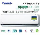 國際牌【CS-LX63BA2/CU-LX63BCA2】旗艦LX變頻冷專分離式/8-10坪/一級/nanoe抑菌抗PM2.5