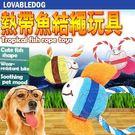 【zoo寵物商城】LOVAB》熱帶魚結繩寵物玩具 (發出啾啾聲)