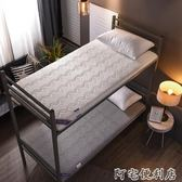 床墊單人床加厚床墊學生宿舍床褥墊折疊墊被1.2米寢室上下床0.9m90cm1 YJT 全館85折