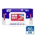 奈森克林酒精抗菌濕紙巾60張(掀蓋)酒精擦拭巾/超取最多12包