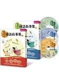 晨讀10分鐘:成語故事集(2書 3CD)套書