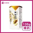 【陪你購物網】金石黃金鈣軟糖135公克