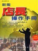 (二手書)新版店長操作手冊:眾多台灣企業採用為培訓教材-商店叢書16