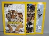 【書寶二手書T6/雜誌期刊_QKD】國家地理雜誌_109~111期間_共3本合售_亞洲野生動物交易