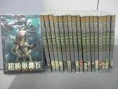 【書寶二手書T8/一般小說_HMU】超級骷髏兵_1~18集合售_情終流水