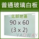 【耀偉】普通(無磁性)玻璃白板90*60...