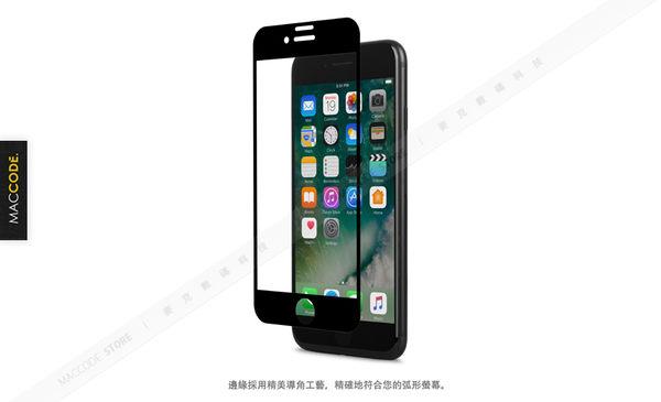 Moshi IonGlass iPhone 8 / 7 / 6S 專用 強化 玻璃 螢幕保護貼 公司貨