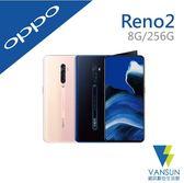 【贈傳輸線+便條紙+觸控筆】OPPO Reno2 CPH1907 8G/256G 6.5吋 智慧型手機【葳訊數位生活館】