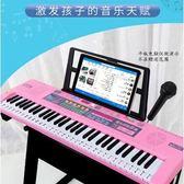 電子琴兒童初學女孩入門3-6-12歲帶麥克風多功能大號鋼琴 QG2387『優童屋』