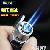 點煙器 防風打火機透明創意高壓直沖雪茄焊槍打火機超薄款點煙器個性送禮 阿薩布魯