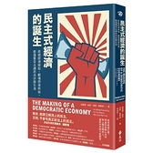 民主式經濟的誕生(終結經濟榨取.解構勞資框架.創造繁榮永續的共好新生活)