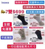 【iwawa直營7雙$699】隱型船短除臭襪【免運費-永久抗菌除臭】台灣製 【男女尺寸-平底】隱形襪