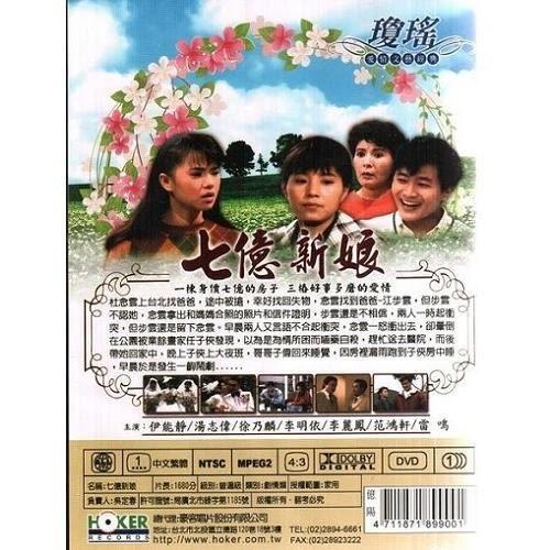 七億新娘 DVD 瓊瑤 (購潮8)