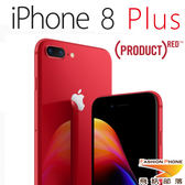 【64GB】紅色 Apple iphone 8 plus 64G 5.5吋 智慧型手機 - 贈玻璃貼+空壓殼 24期0利率!!