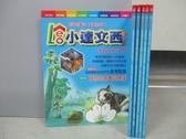 【書寶二手書T8/少年童書_RGQ】小達文西_10~19期間_共6本合售_植物的果實與傳播等