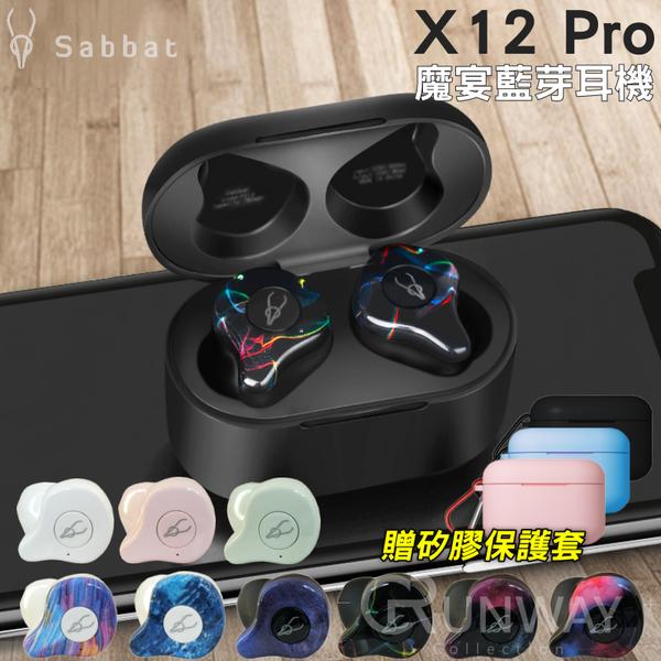 【送矽膠保護套】魔宴 Sabbat X12 pro HIFI 藍芽5.0 無線耳機 充電艙收納盒 運動藍牙耳機