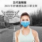 【20入】新款五代SK06矽膠透氣款立體3D舒適口罩支架