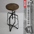 【多瓦娜】微量元素-手感工業風美式吧台椅-HF08