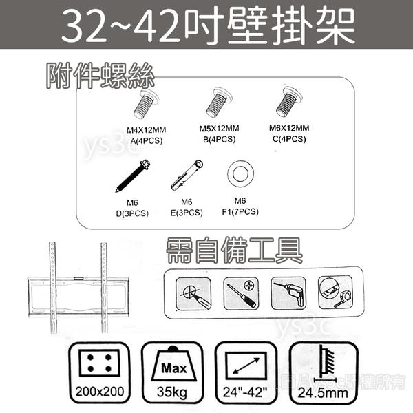 F20 超薄 液晶電視壁掛架 24吋/32吋/42吋 (承重35kg/孔距20x20cm/壁掛架離牆2.5cm)26吋