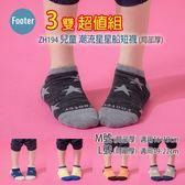Footer ZH194 (局部厚) 兒童 潮流星星船短襪 3雙超值組;除臭襪;蝴蝶魚戶外