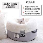 貓窩狗窩泰迪貓睡袋小貓咪冬季網紅封閉寵物四季通用冬天保暖加厚wy