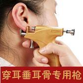 耳環 打耳洞工具 打耳槍 無痛穿耳器 耳洞槍 不銹鋼耳釘槍 穿耳洞神器 雲雨尚品