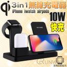 Qi 10W 三合一無線充電座 iwat...