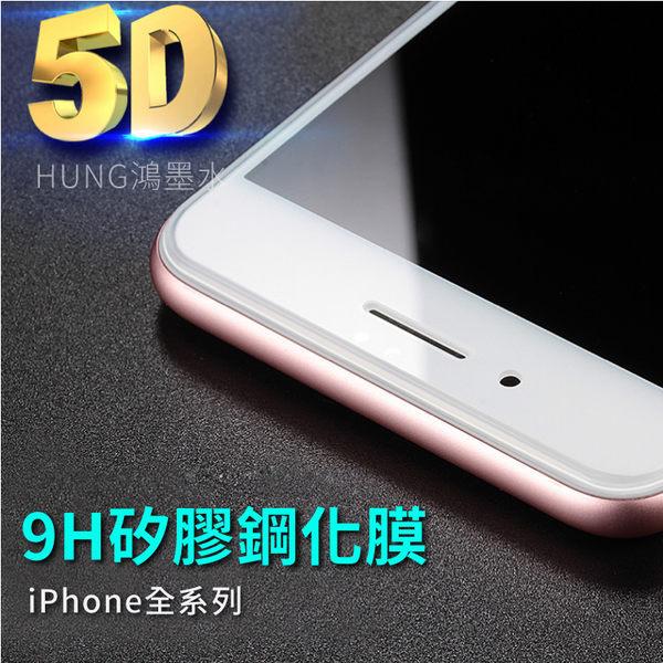 【TG】5D曲面熱彎新技術 不碎邊 全屏鋼化膜 iphone7 apple iphone 8plus鋼化膜 iPhone6 s保護貼