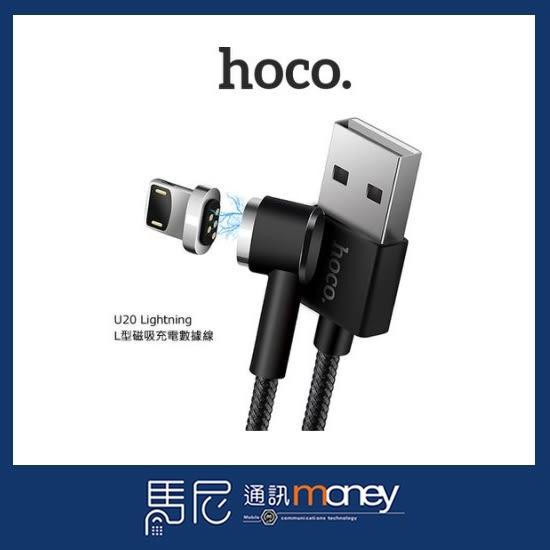 hoco U20 Lightning L型磁吸充電數據線/磁吸線/充電線/傳輸線/1M/充電快速【馬尼行動通訊】