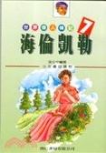 二手書博民逛書店《海倫凱勒-世界偉人(7)                   LOB7T》 R2Y ISBN:9577150977
