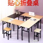 簡易摺疊桌長方形培訓桌擺攤桌戶外學習書桌會議長條桌餐桌IBM桌igo 【中秋全館免運】