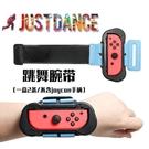JYS新款 switch腕帶 just-...