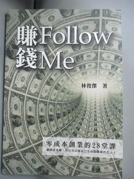 【書寶二手書T3/行銷_C2T】賺錢Follow Me:零成本創業的28堂課_林俊傑
