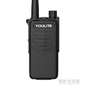 優力特U9大功率手持車載對講戶外機對機講小型大功率手持電話對講 年終鉅惠全館免運