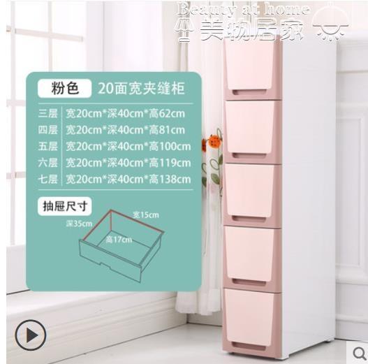 收納櫃 30cm寬加深夾縫抽屜式收納櫃衛生間床邊窄縫隙儲物櫃子廚房置物架【下單規格為準】
